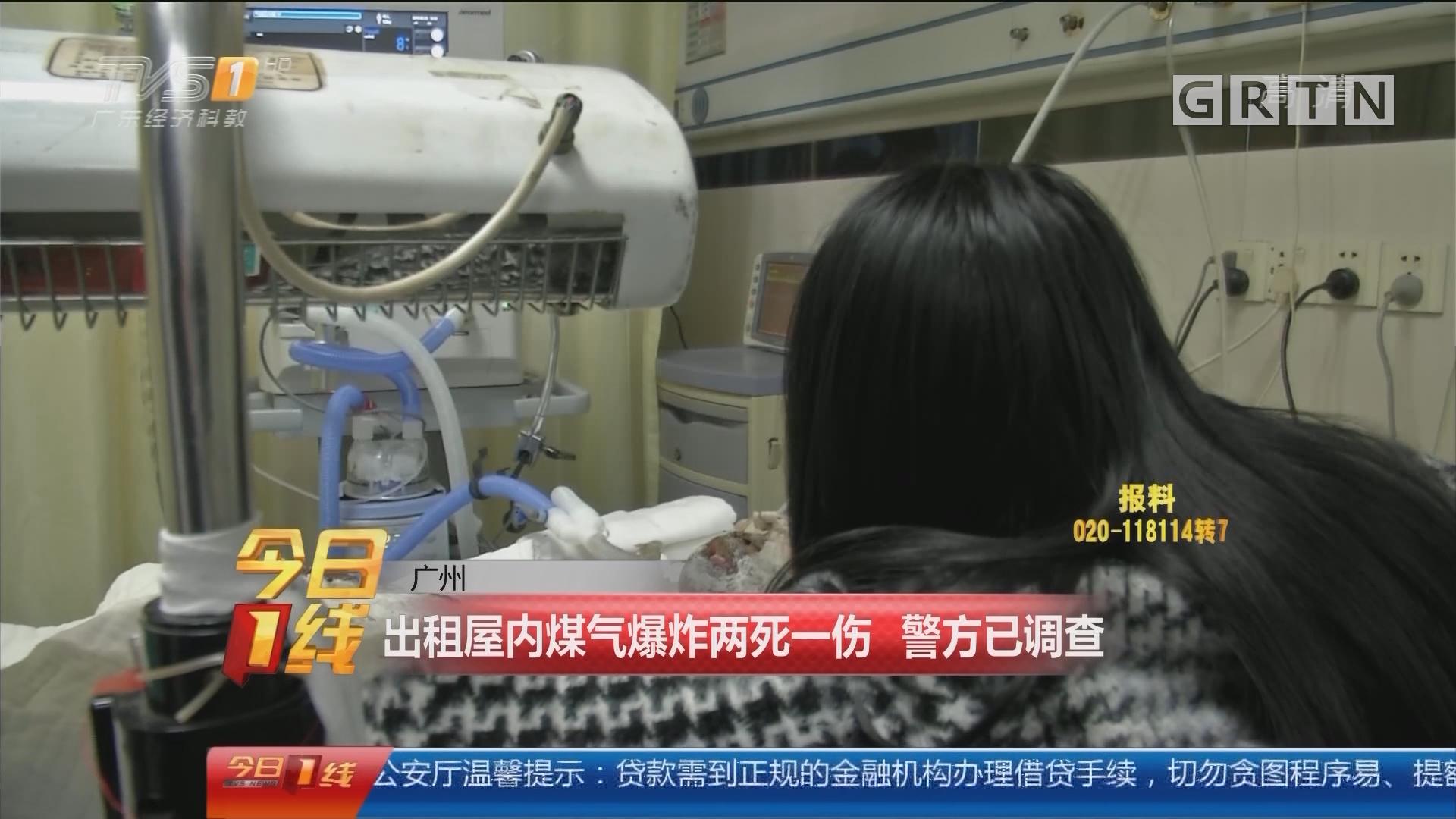 广州:出租屋内煤气爆炸两死一伤 警方已调查
