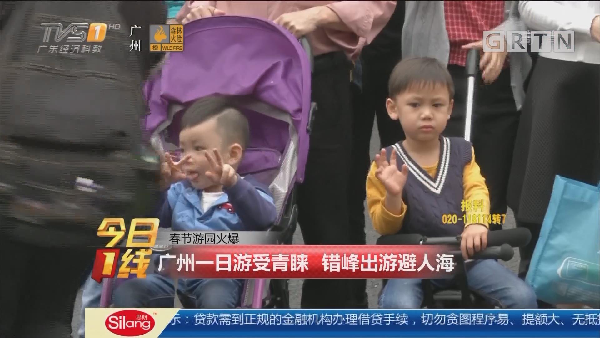 春节游园火爆:广州一日游受青睐 错峰出游避人海