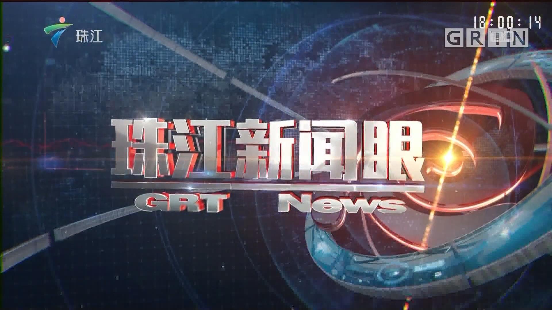 [HD][2019-01-31]珠江新闻眼:广东省十三届人大二次会议闭幕