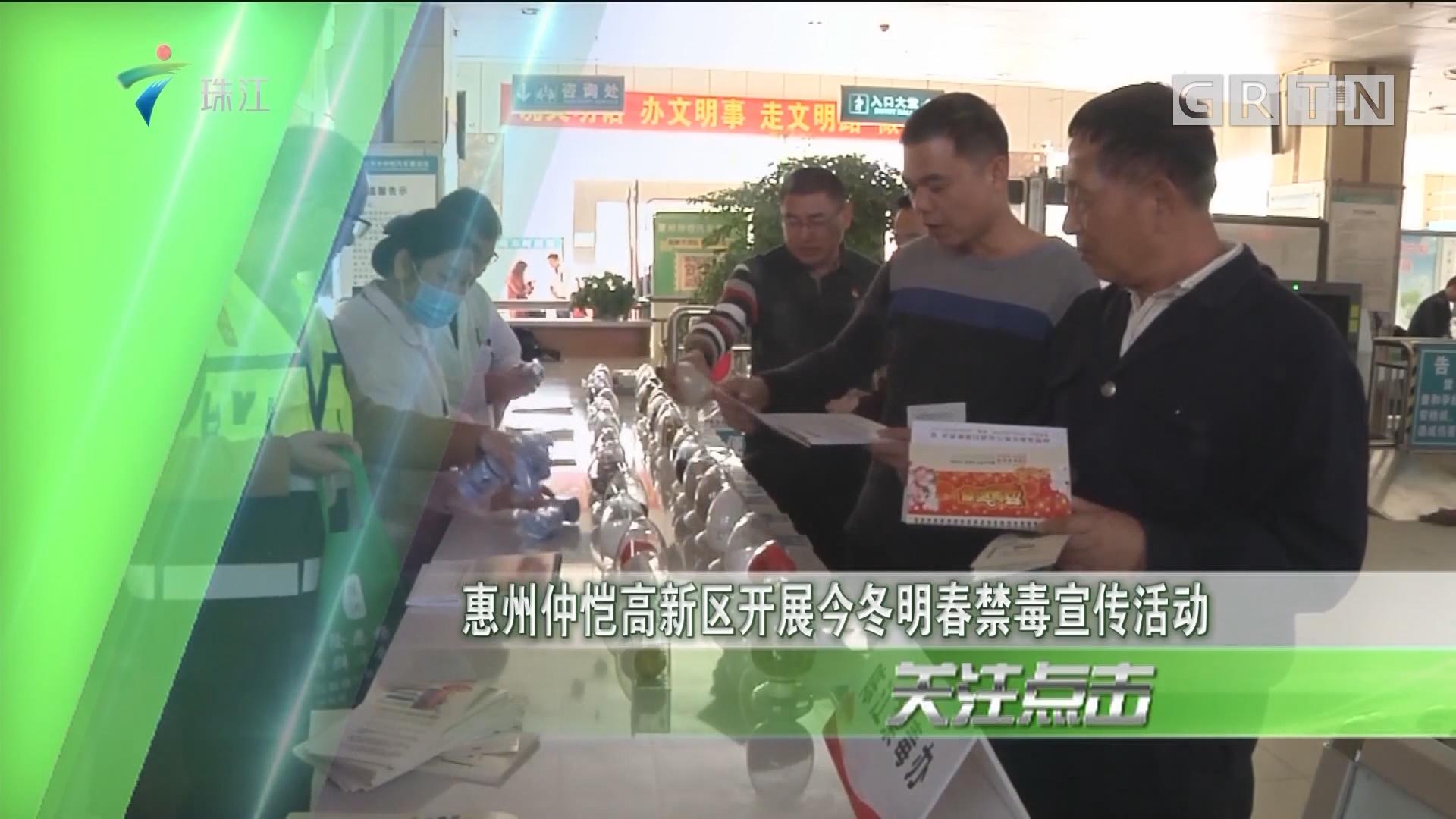 惠州仲恺高新区开展今冬明春禁毒宣传活动