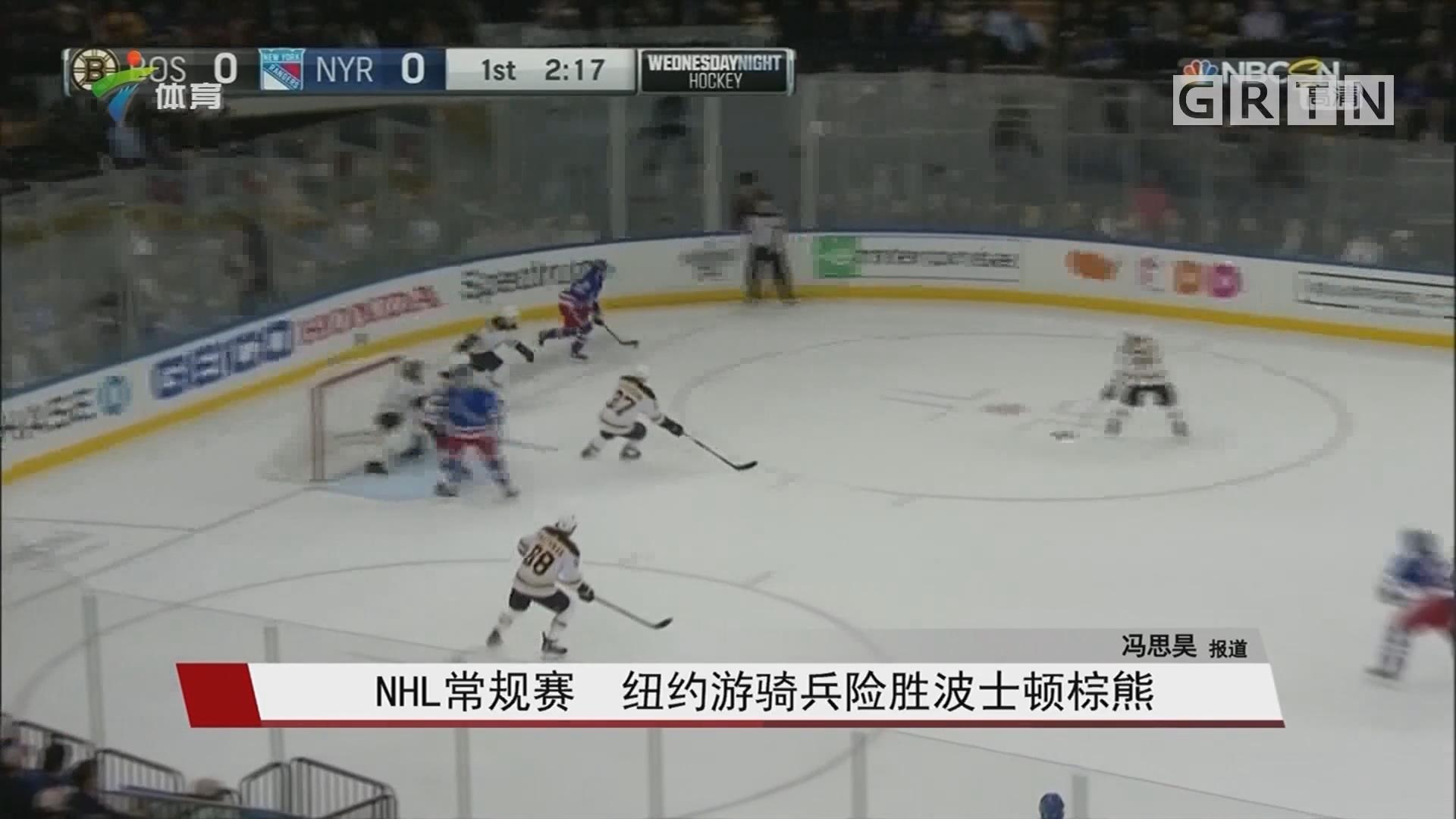 NHL常规赛 纽约游骑兵险胜波士顿棕熊