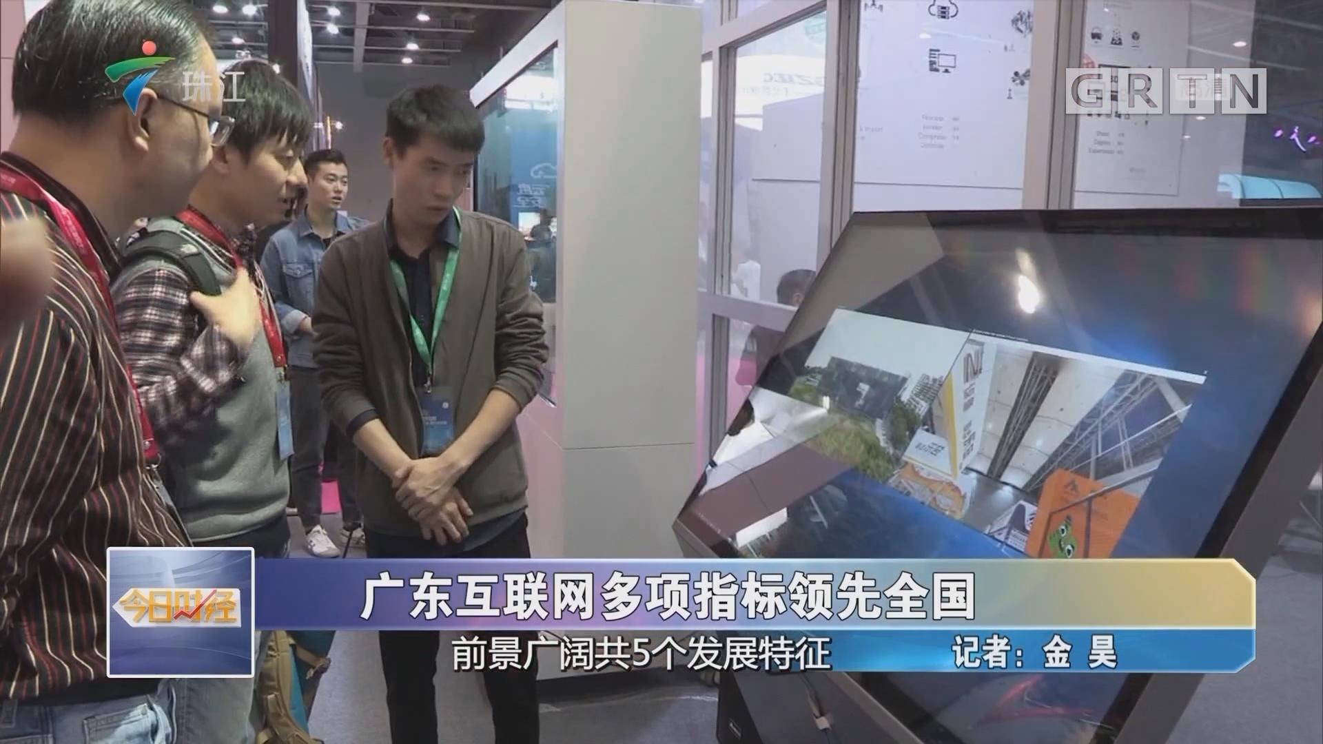 广东互联网多项指标领先全国