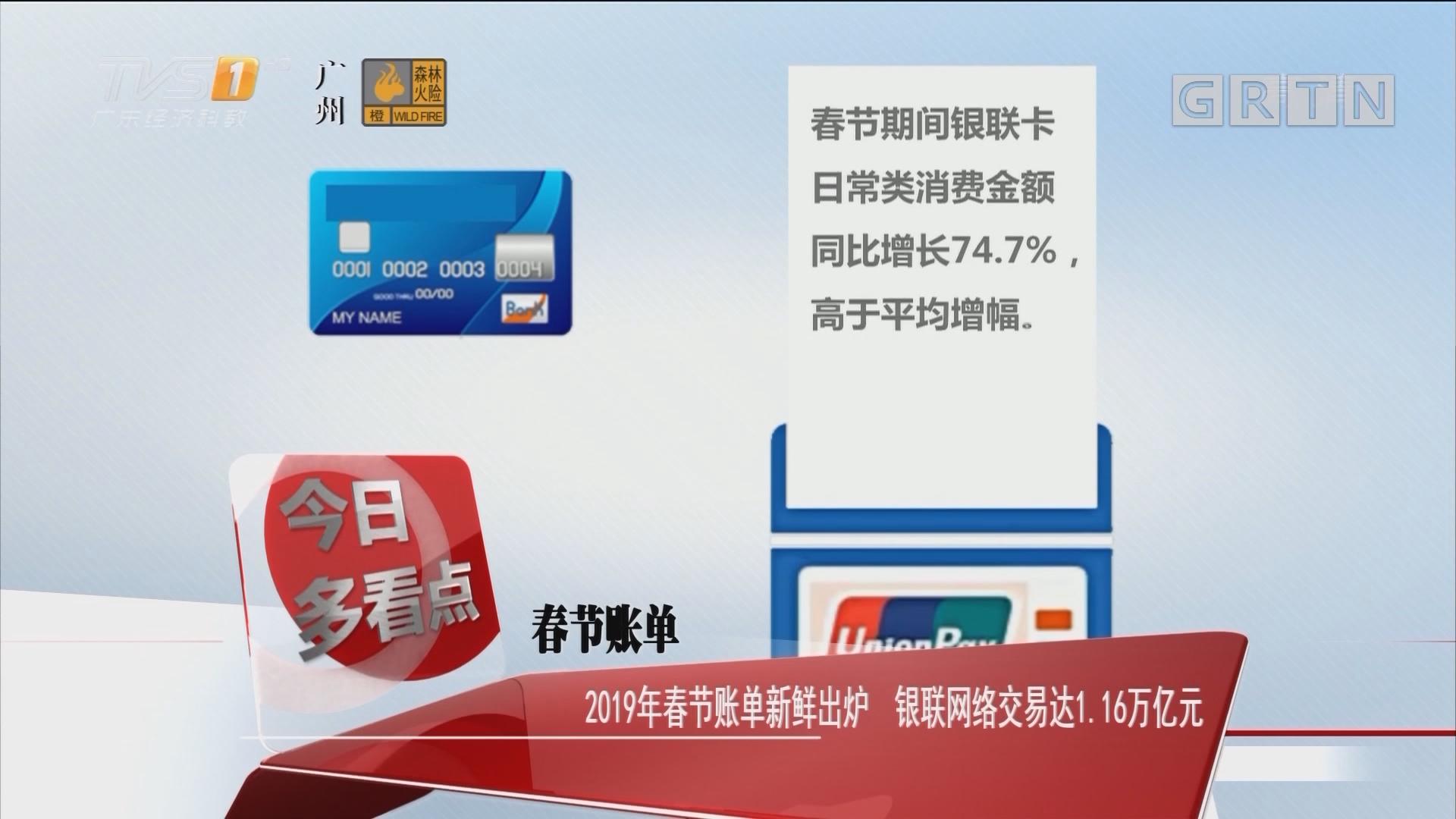 春节账单:2019年春节账单新鲜出炉 银联网络交易达1.16万亿元