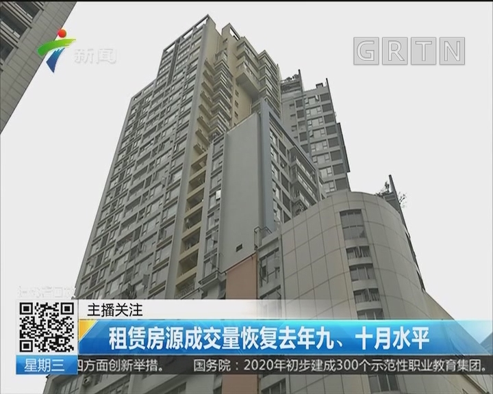 租赁房源成交量恢复去年九、十月水平