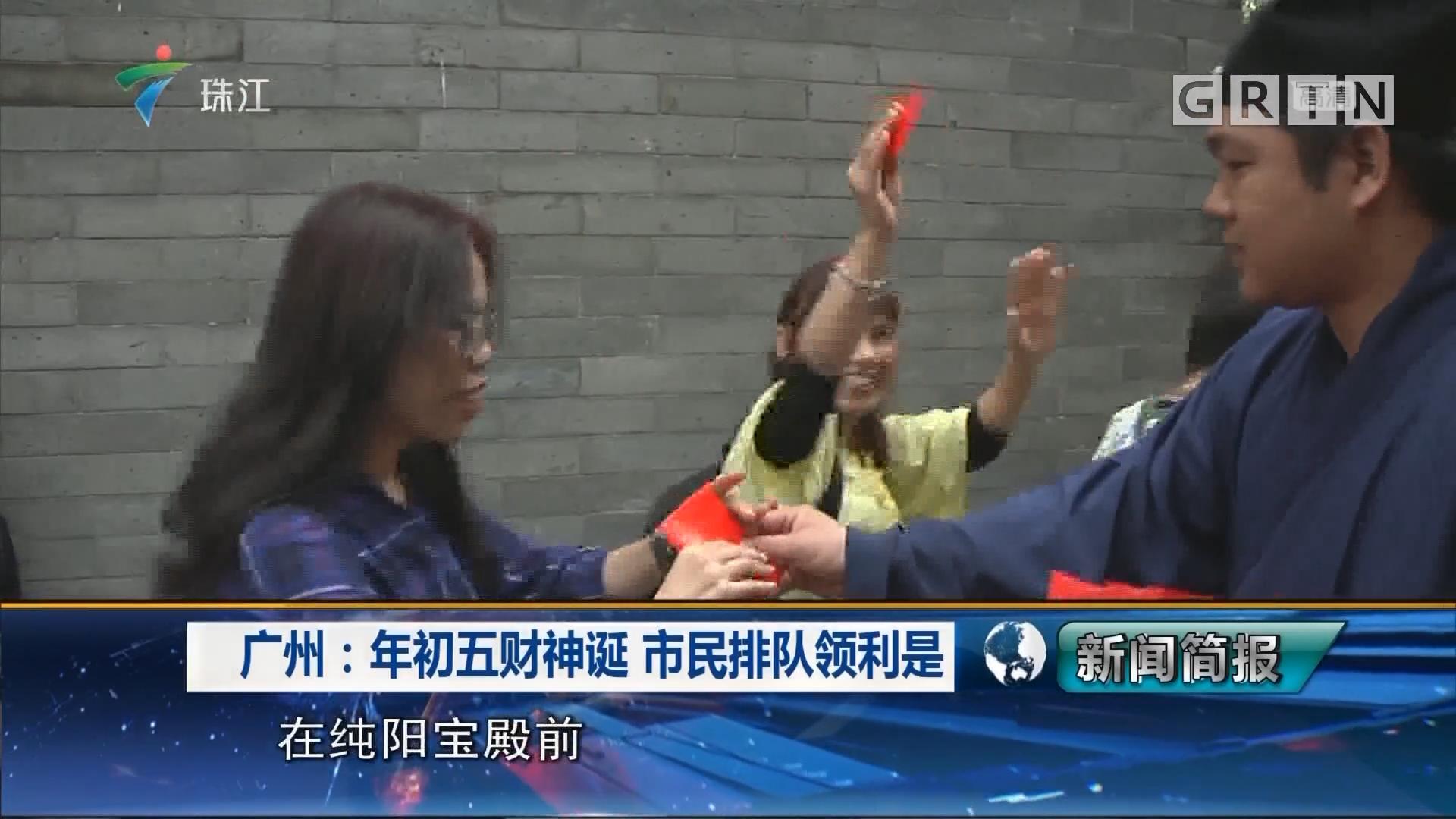 广州:年初五财神诞 市民排队领利是