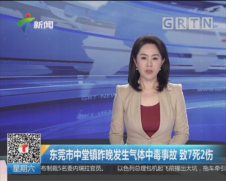 东莞市中堂镇昨晚发生气体中毒事故 致7死2伤