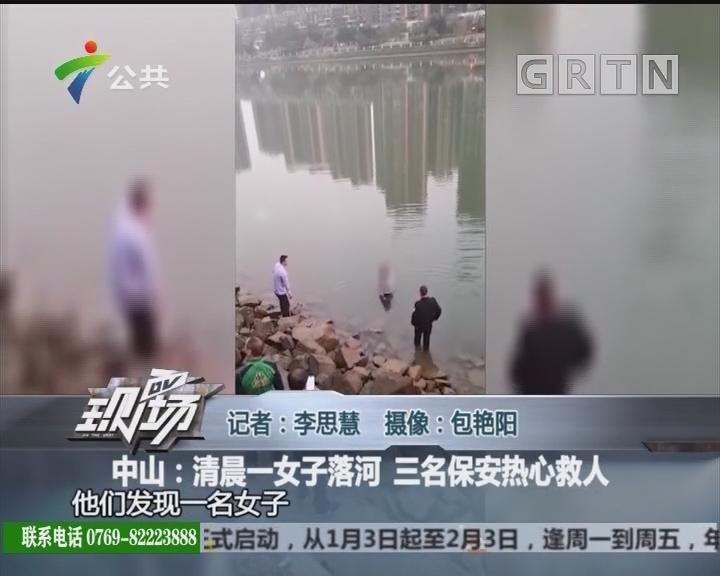 中山:清晨一女子落河 三名保安热心救人