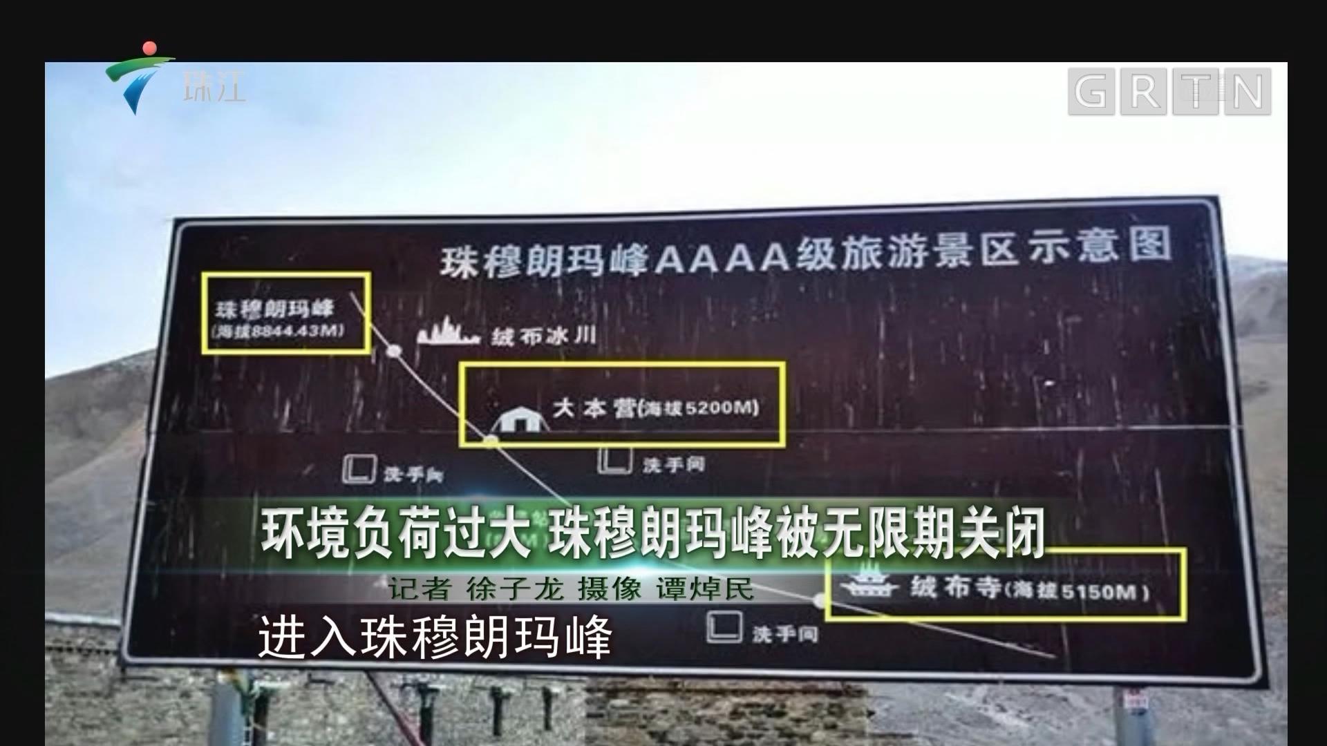 环境负荷过大 珠穆朗玛峰被无限期关闭