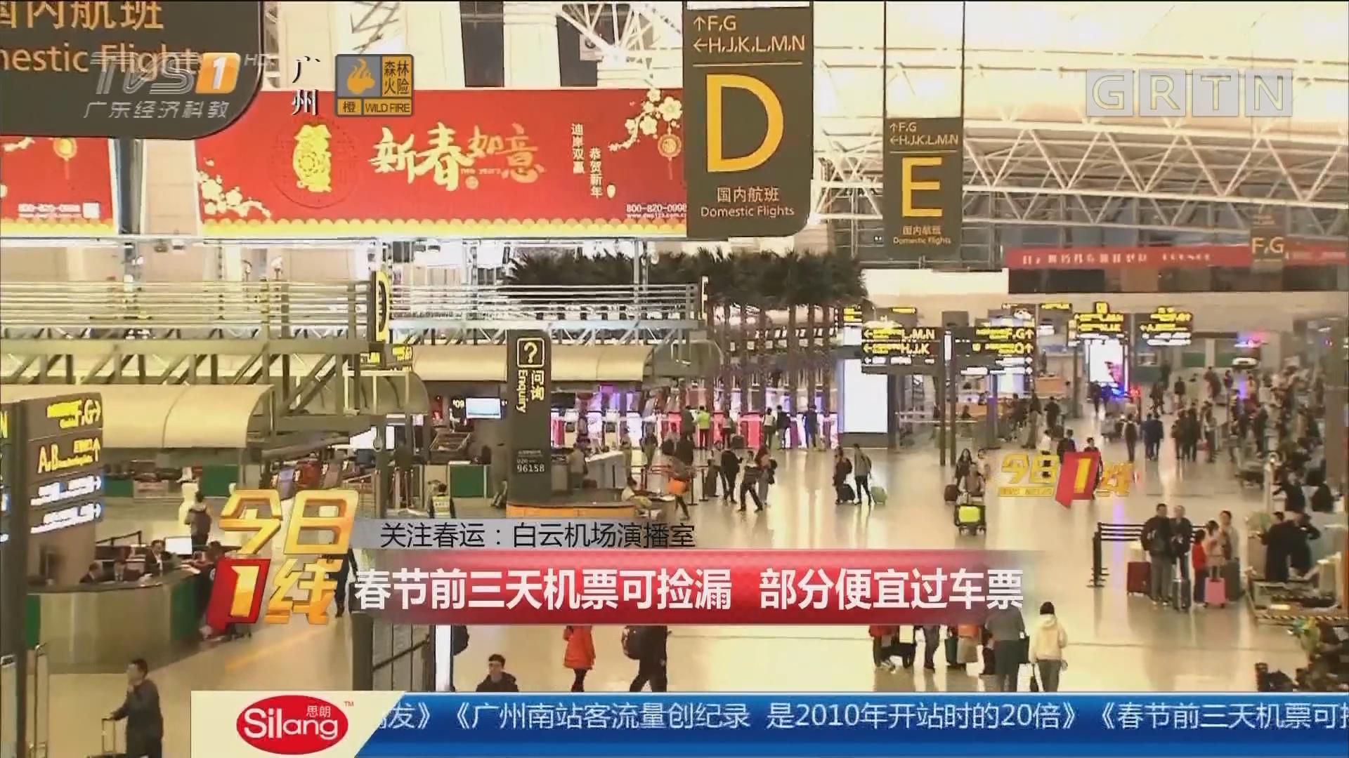 关注春运:白云机场演播室 春节前三天机票可捡漏 部分便宜过车票