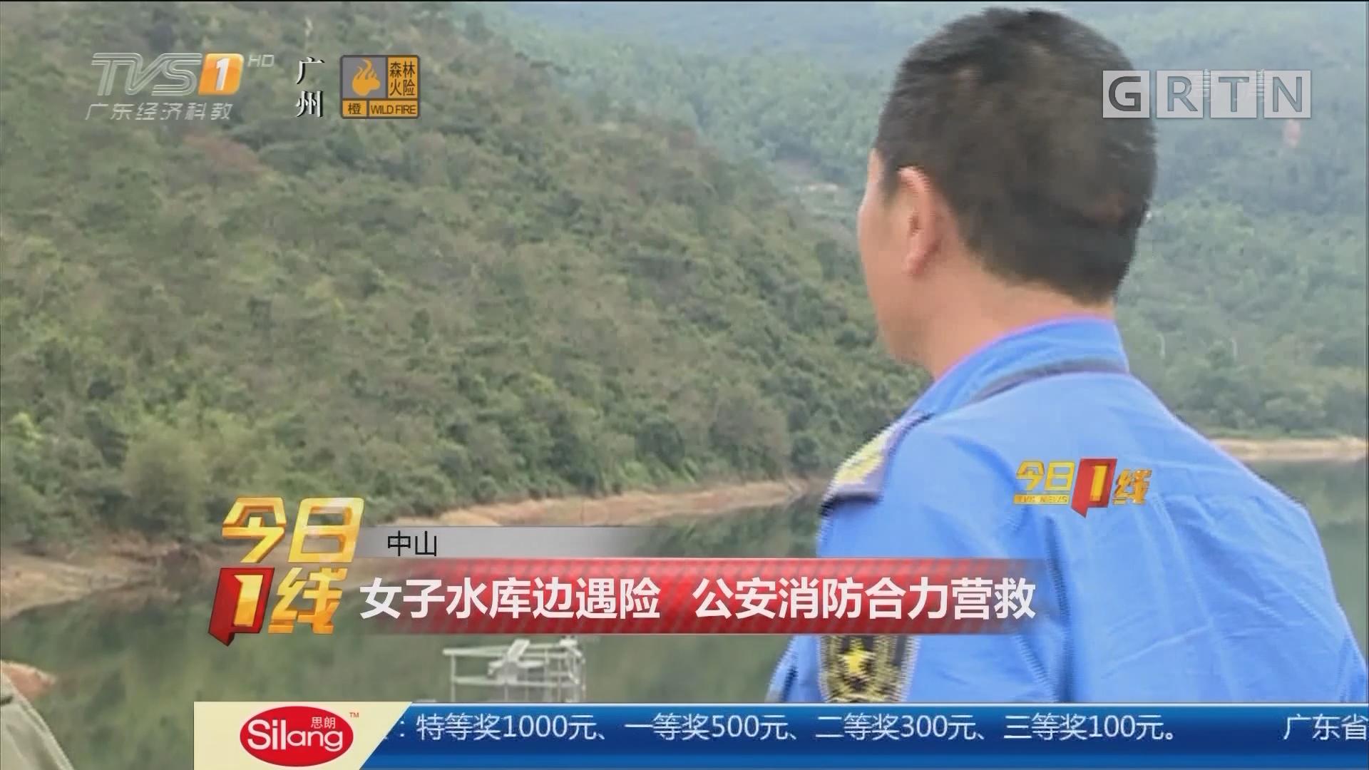中山:女子水库边遇险 公安消防合力营救
