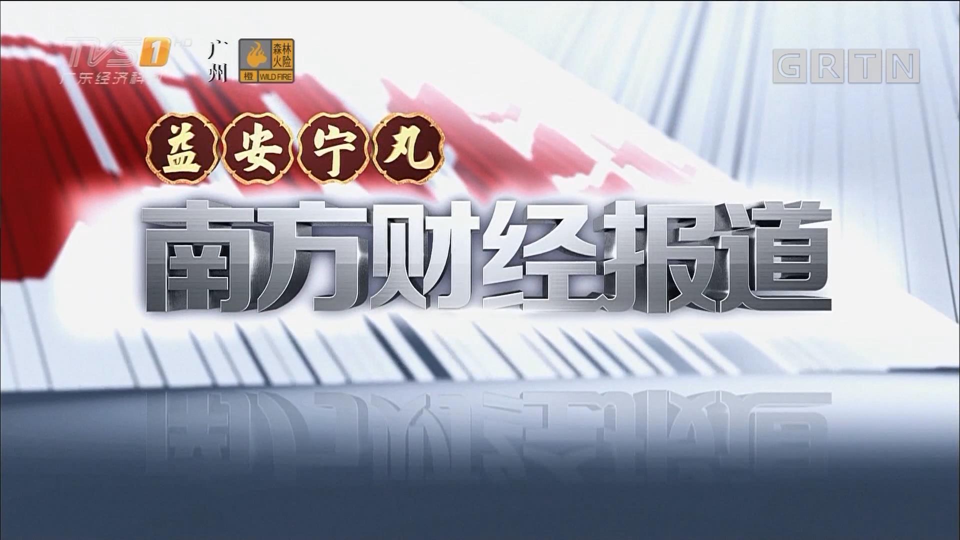 [HD][2019-02-10]南方财经报道:广东省科学技术厅:绽放科技的力量