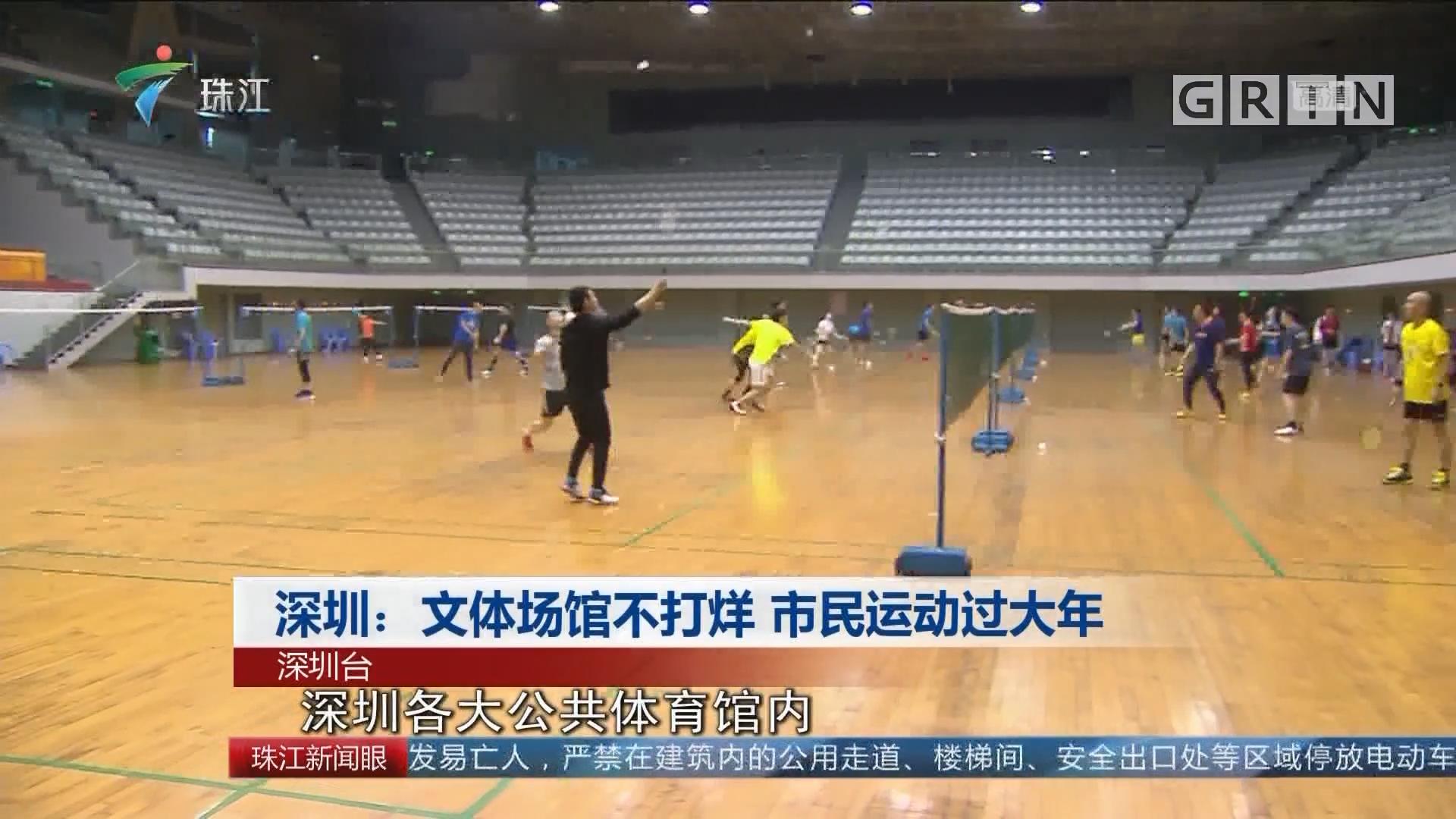 深圳:文体场馆不打烊 市民运动过大年