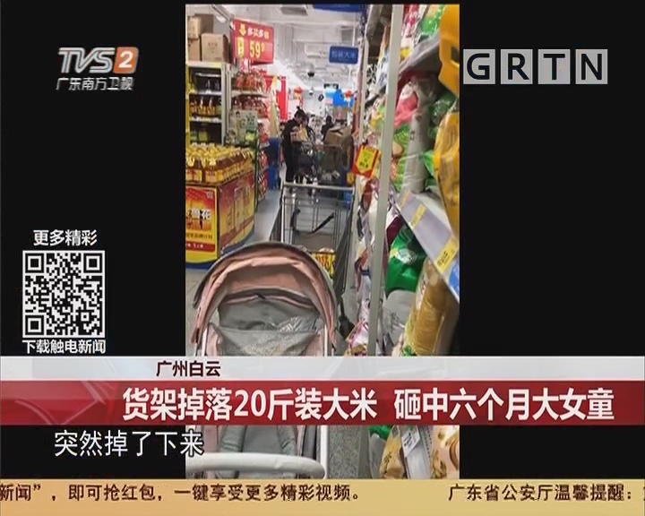 广州白云:货架掉落20斤装大米 砸中六个月大女童
