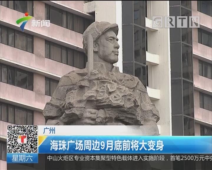 广州:海珠广场周边9月底前将大变身