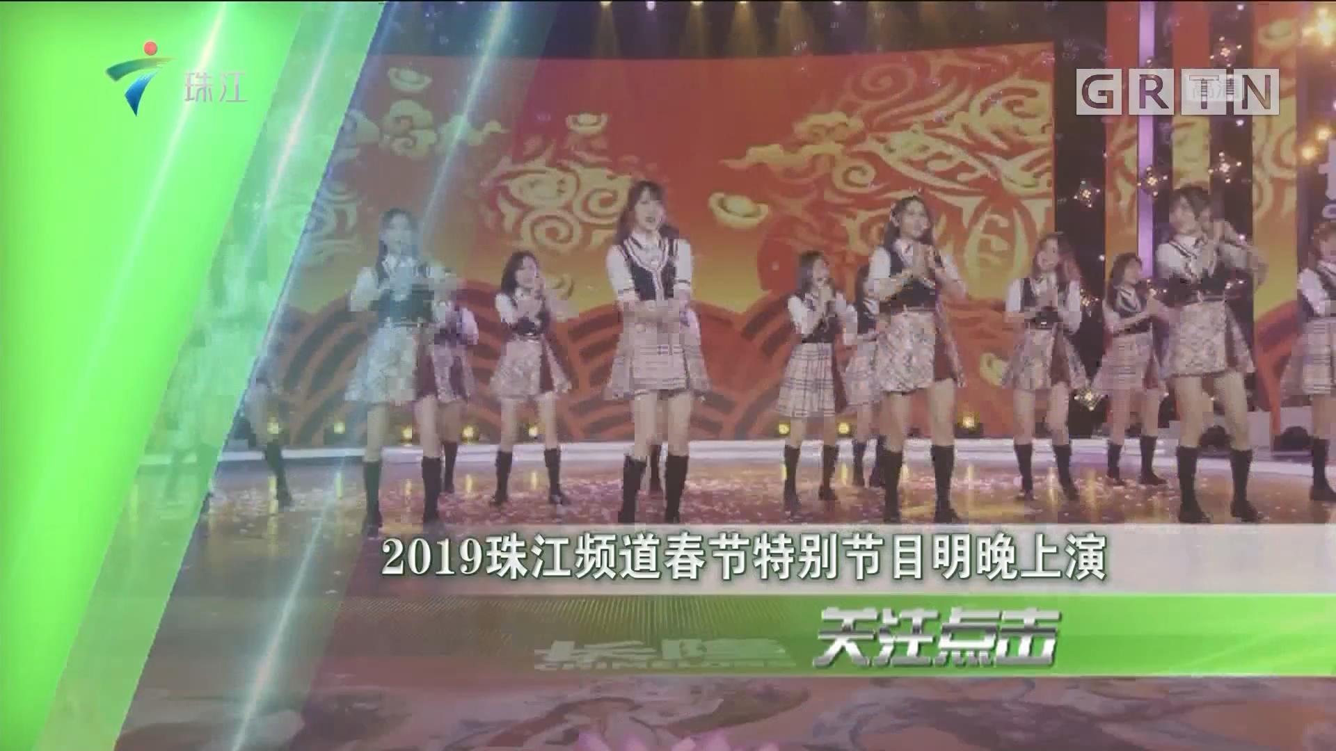 2019珠江频道春节特别节目明晚上演