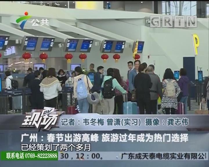 广州:春节出游高峰 旅游过年成为热门选择