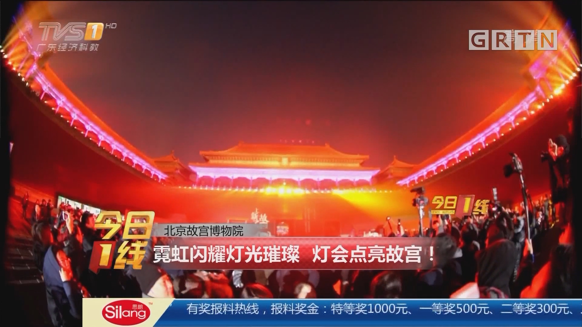 北京故宫博物院:霓虹闪耀灯光璀璨 灯会点亮故宫!