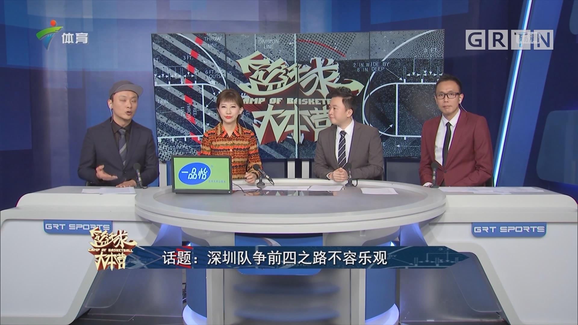 话题:深圳队争前四之路不容乐观