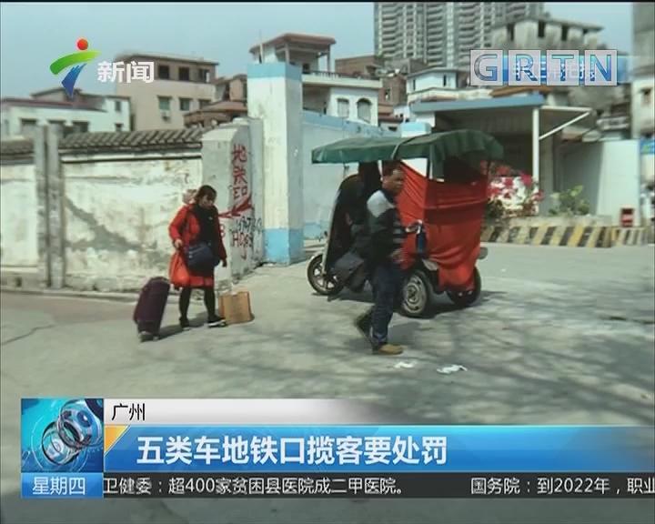 广州:五类车地铁口揽客要处罚