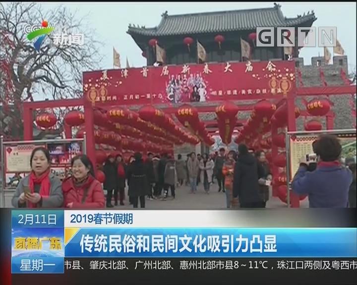 2019春节假期:传统民俗和民间文化吸引力凸显