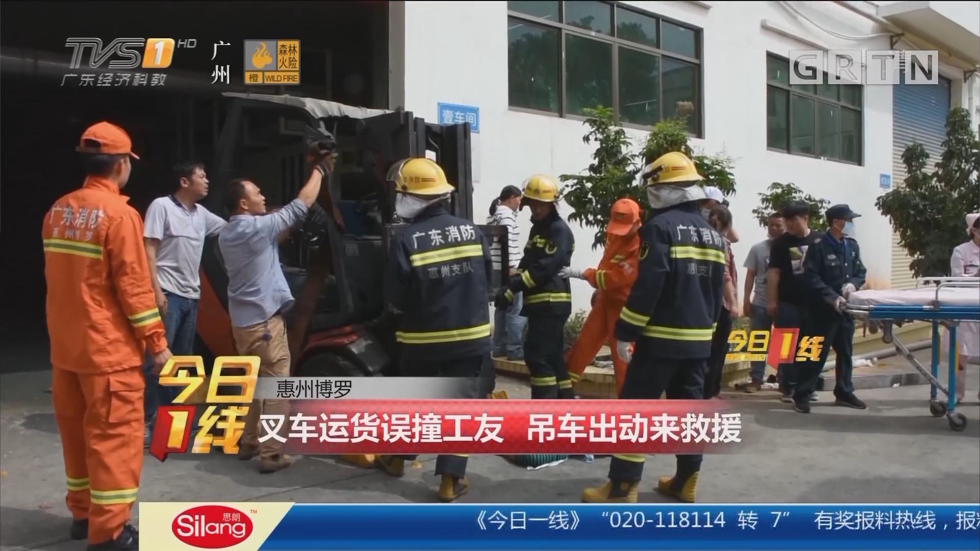 惠州博罗:叉车运货误撞工友 吊车出动来救援