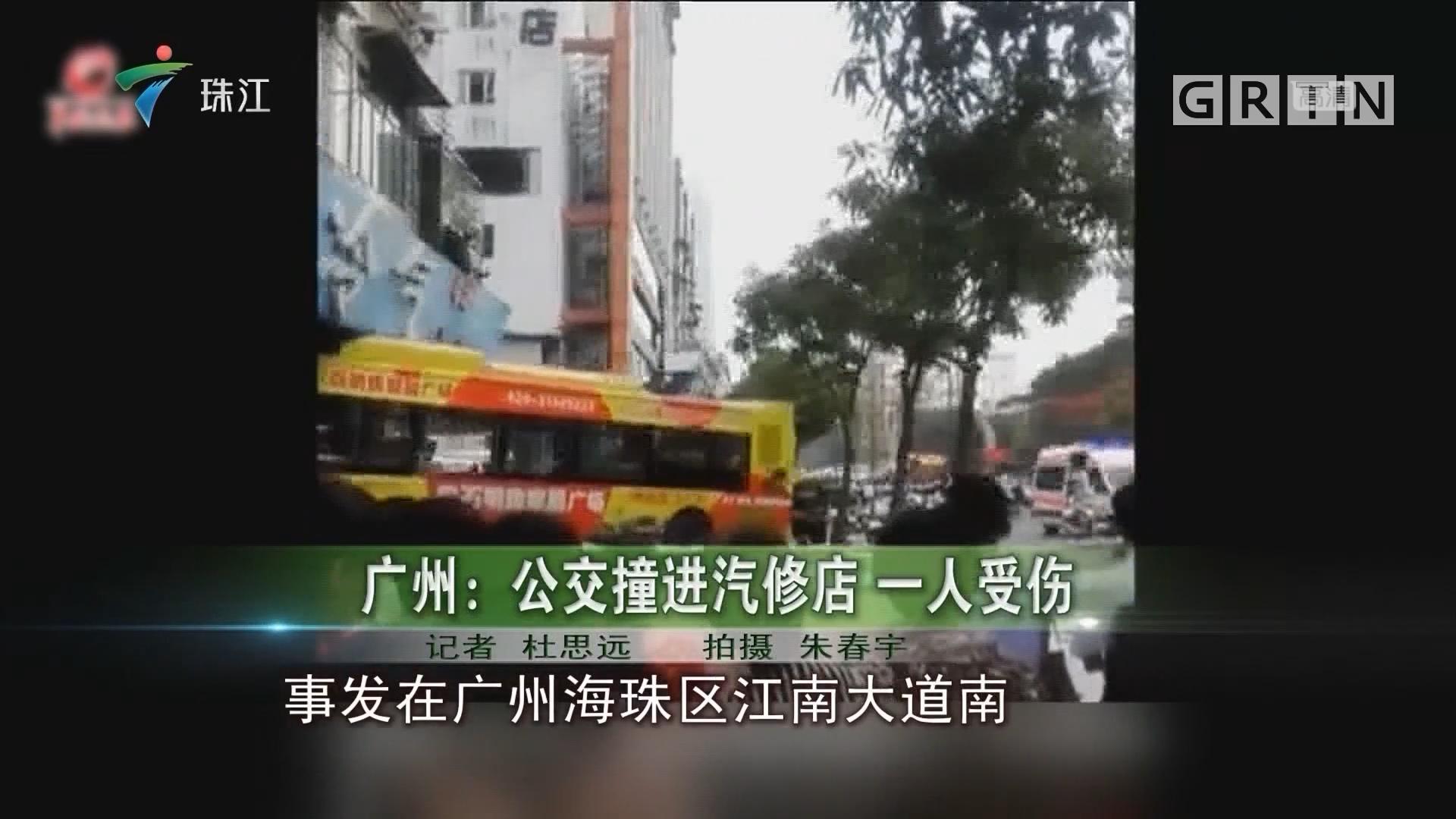 广州:公交撞进汽修店 一人受伤