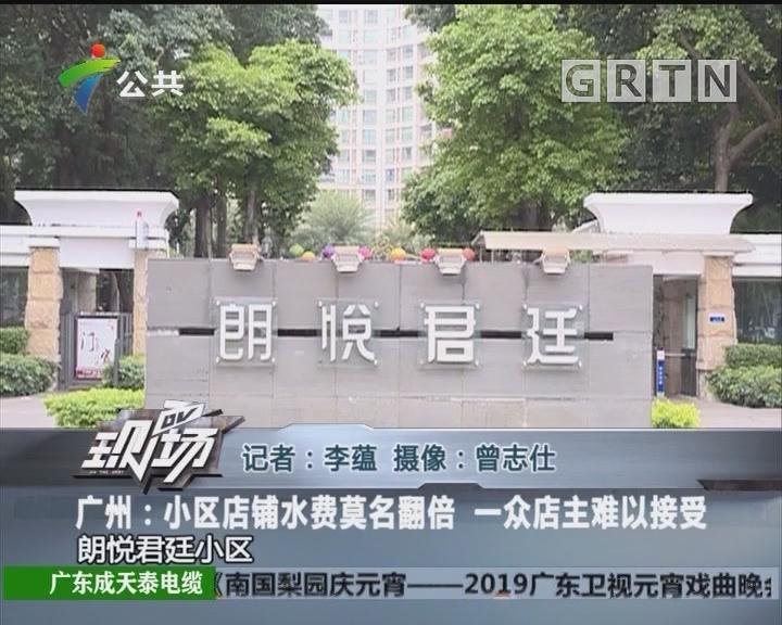 广州:小区店铺水费莫名翻倍 一众店主难以接受