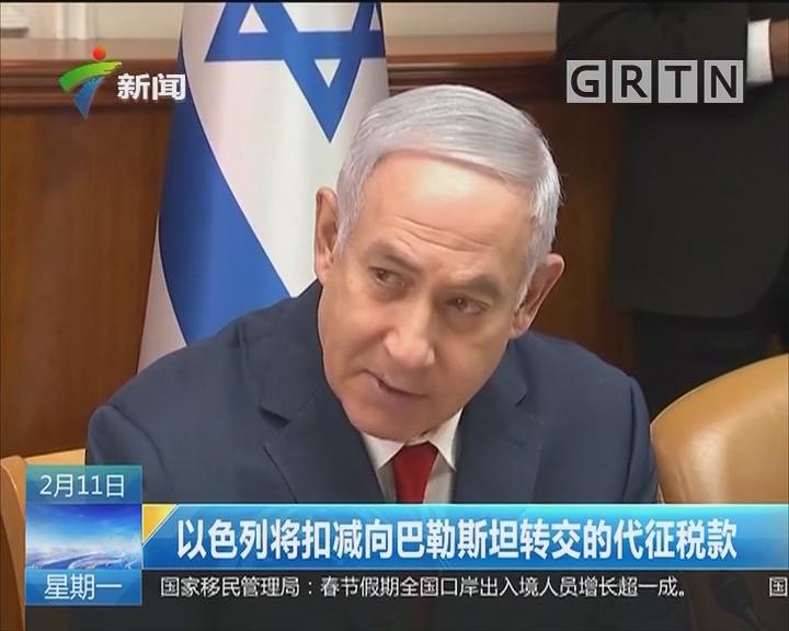 以色列将扣减向巴勒斯坦转交的代征税款
