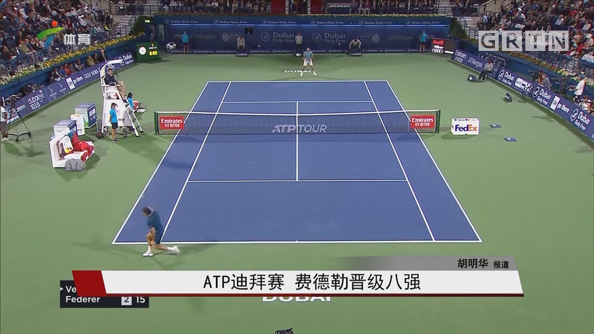 ATP迪拜赛 费德勒晋级八强