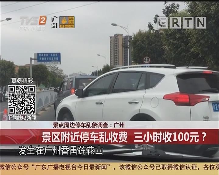 景点周边停车乱象调查:广州 景区附近停车乱收费 三小时收100元?