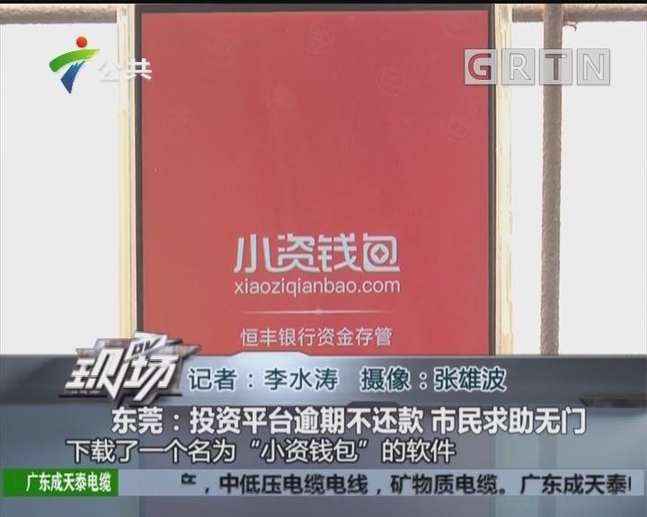 东莞:投资平台逾期不还款 市民求助无门