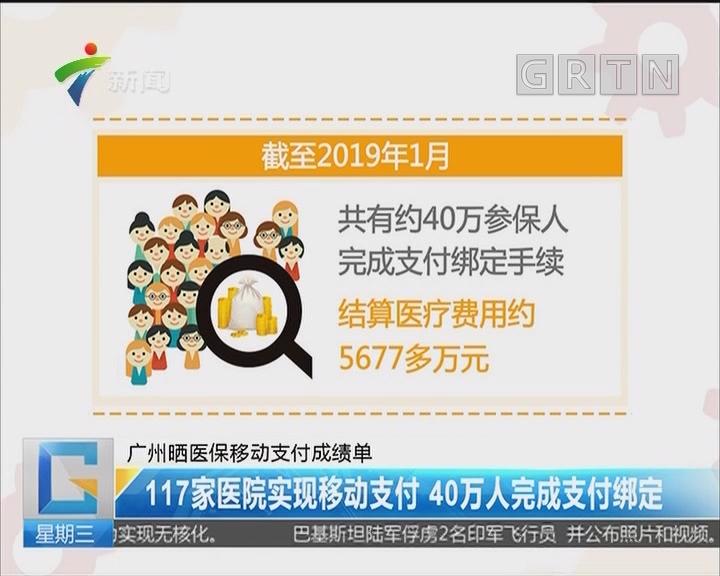 广州晒医保移动支付成绩单:117家医院实现移动支付 40万人完成支付绑定