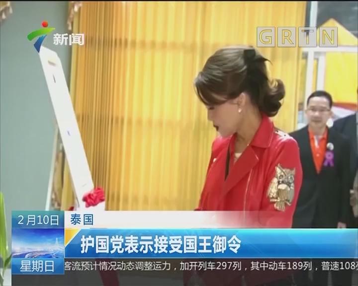 泰国:护国党表示接受国王御令