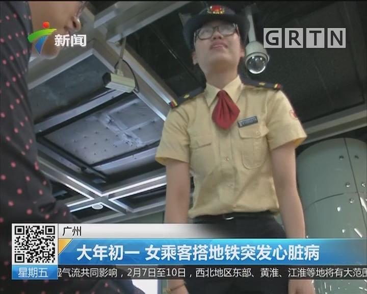 广州:大年初一 女乘客搭地铁突发心脏病