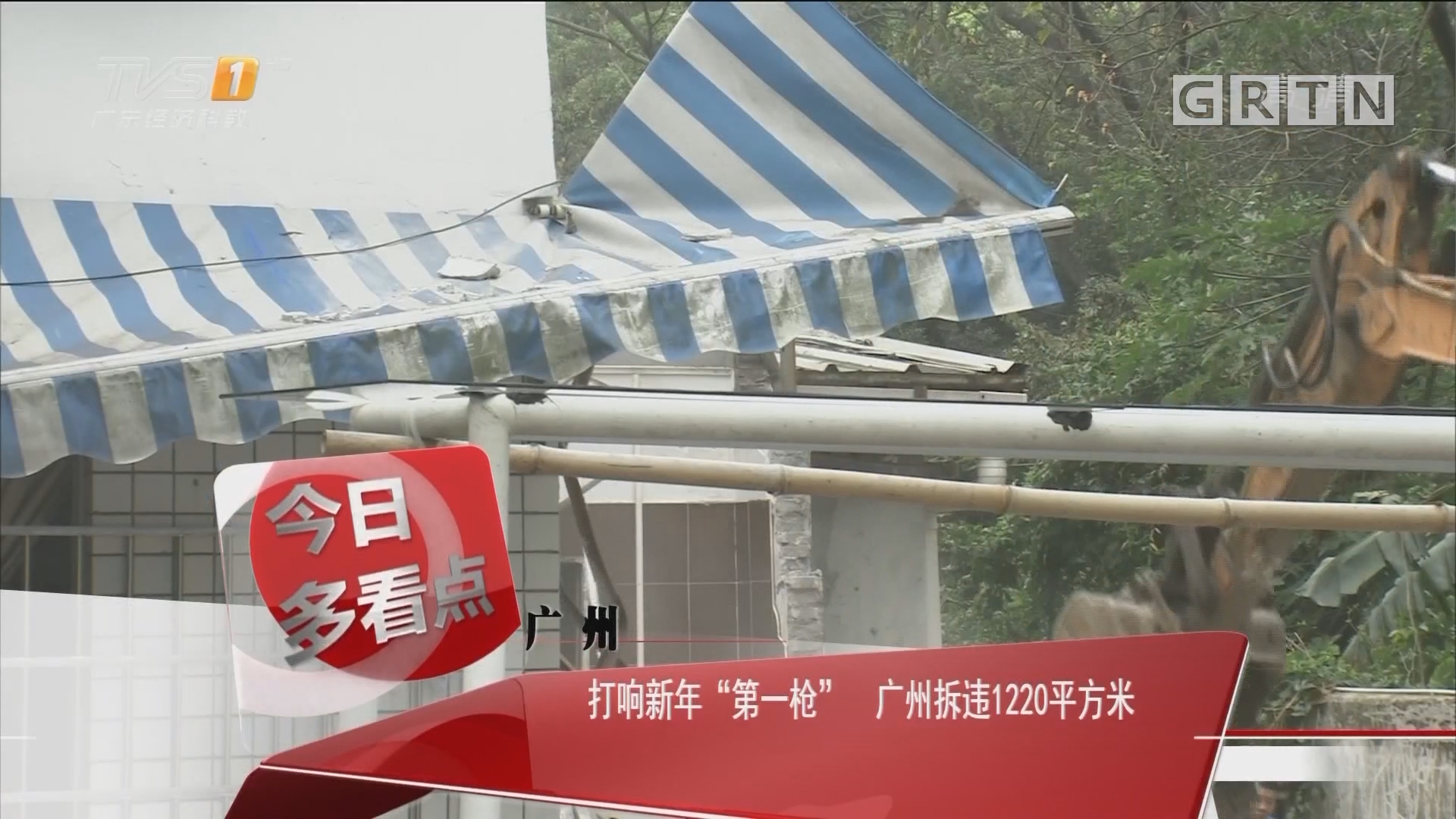 """广州:打响新年""""第一枪"""" 广州拆违1220平方米"""