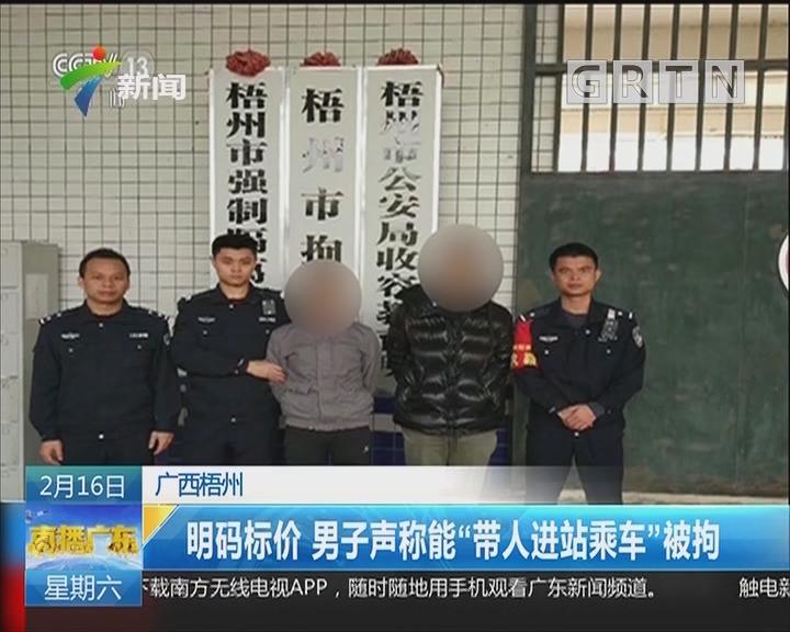 """广西梧州:明码标价 男子声称能""""带人进站乘车""""被拘"""