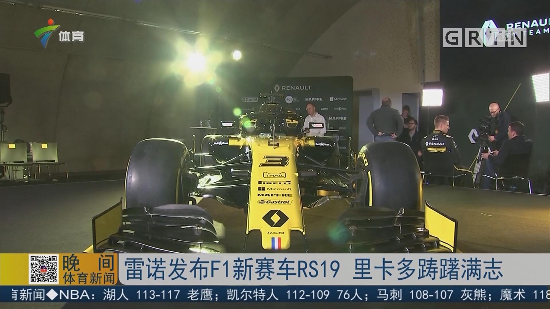 雷诺发布F1新赛车RS19 里卡多踌躇满志