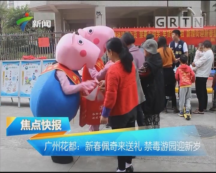 广州花都:新春佩奇来送礼 禁毒游园迎新岁