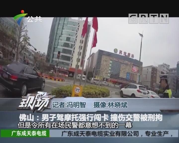 佛山:男子驾摩托强行闯卡 撞伤交警被刑拘