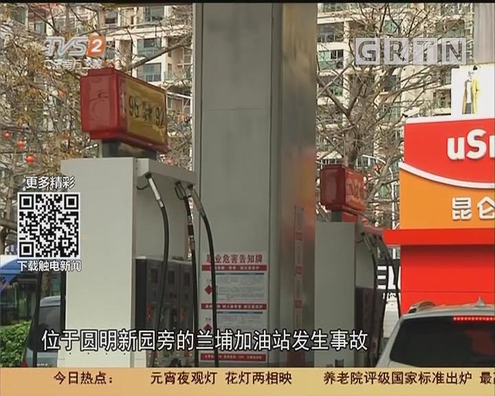 珠海香洲:司机油站内扯断油枪险发事故