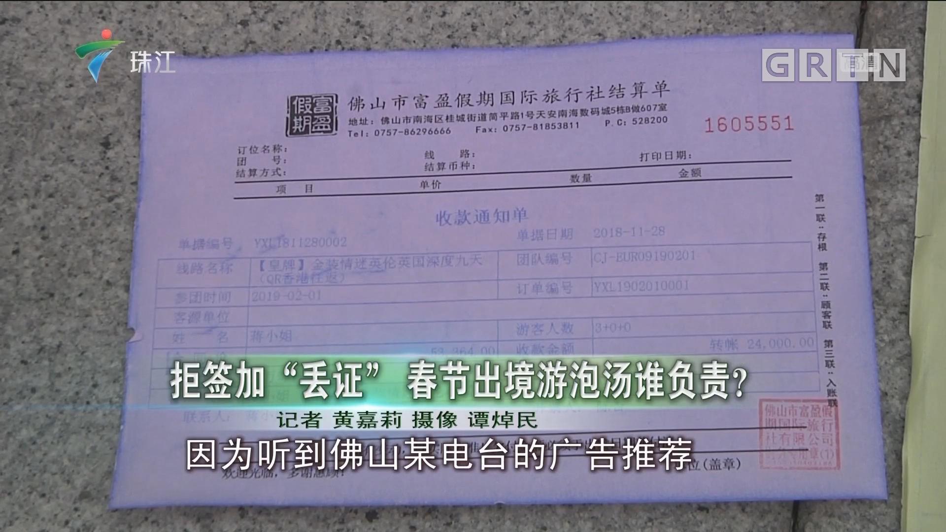 """拒签加""""丢证"""" 春节出境游泡汤谁负责?"""