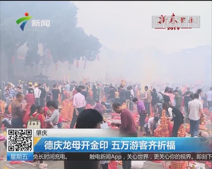 肇庆:德庆龙母开金印 五万游客齐祈福