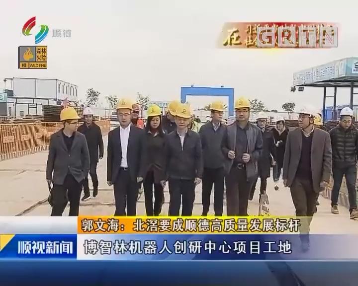 郭文海:北滘要成顺德高质量发展标杆