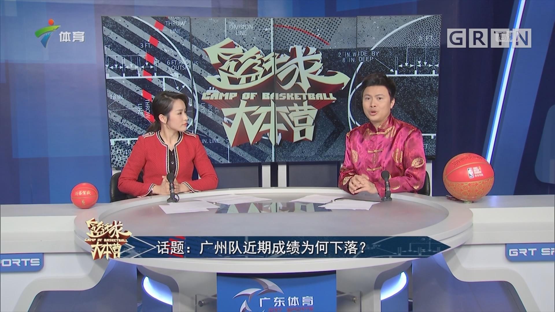 话题:广州队近期成绩为何下落?