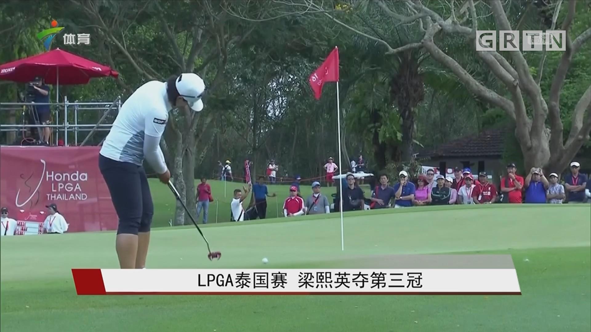 LPGA泰国赛 梁熙英夺第三冠
