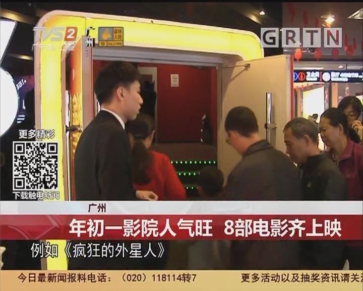 广州:年初一影院人气旺 8部电影齐上映