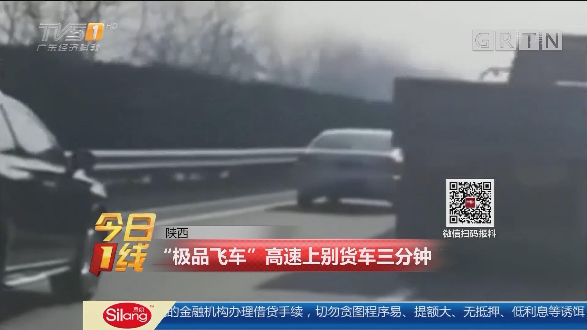 """陕西:""""极品飞车""""高速上别货车三分钟"""