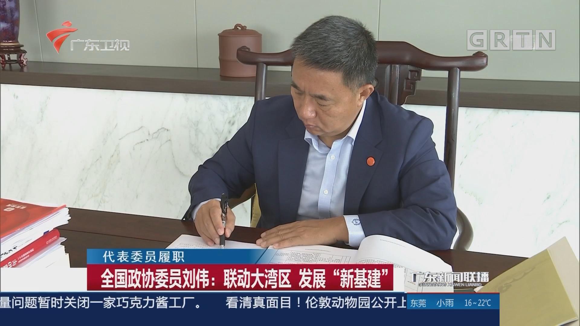 """全国政协委员刘伟:联动大湾区 发展""""新基建"""""""