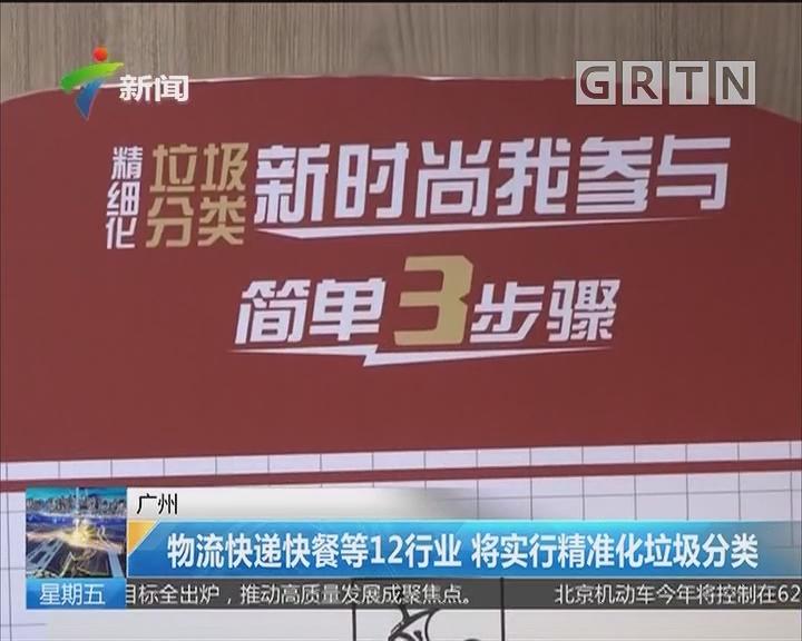 广州:物流快递快餐等12行业 将实现精准化垃圾分类