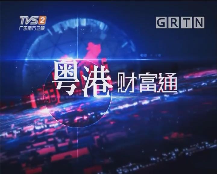 [2019-02-03]粤港财富通:节后股市红包可期?